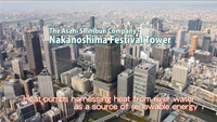 Case Study Video of The Asahi Shimbun Company (Nakanosima Festival Tower)